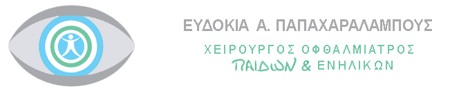 ΕΥΔΟΚΙΑ Α. ΠΑΠΑΧΑΡΑΛΑΜΠΟΥΣ